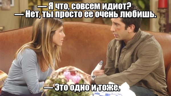 — Я что, совсем идиот? — Нет, ты просто ее очень любишь. — Это одно и тоже.