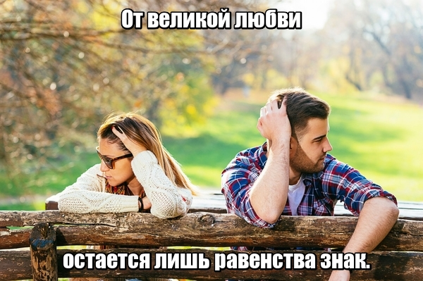 От великой любви остается лишь равенства знак.