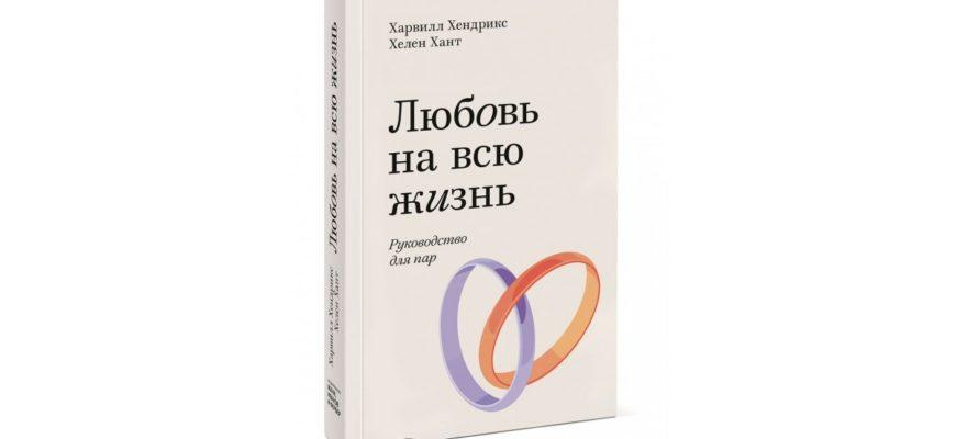 """Книга """"Любовь на всю жизнь"""". Какими цитатами из книги поделится."""