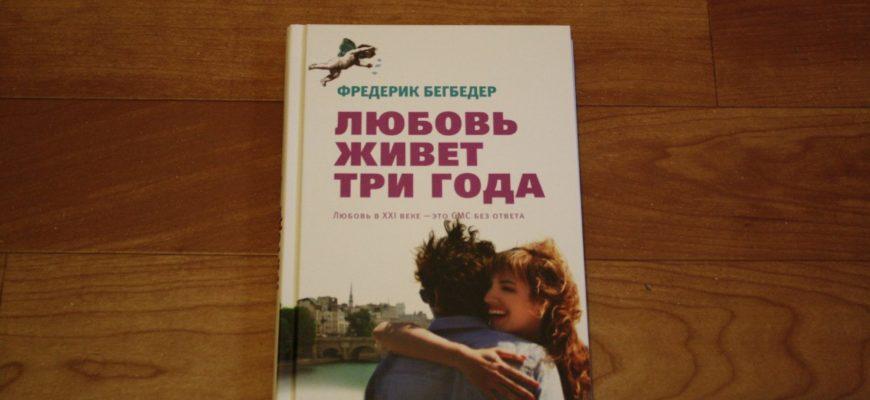 """Обложка книги """"Любовь живёт три года"""". Какие есть красивые цитаты из книги """"Любовь живет три года""""."""
