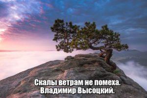 Скалы ветрам не помеха. Владимир Высоцкий.