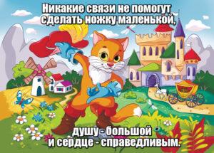"""Никакие связи не помогут сделать ножку маленькой, душу — большой и сердце — справедливым… """"Кот в сапогах"""" Шарль Перро."""
