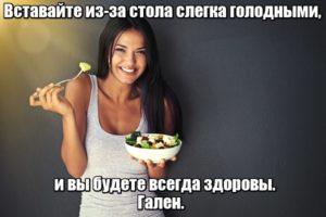 Вставайте из-за стола слегка голодными, и вы будете всегда здоровы. Гален.