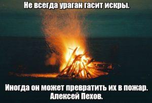 Не всегда ураган гасит искры. Иногда он может превратить их в пожар. Алексей Пехов.