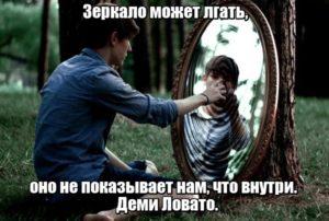 Зеркало может лгать, оно не показывает нам, что внутри. Деми Ловато.