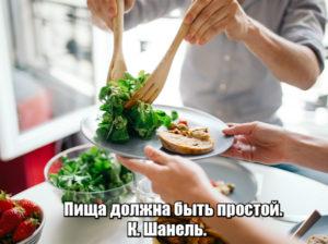 Пища должна быть простой. К. Шанель.