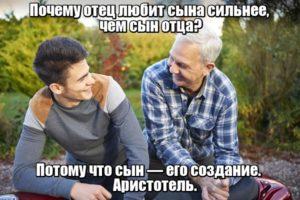 Почему отец любит сына сильнее, чем сын отца? Потому что сын — его создание. Аристотель.