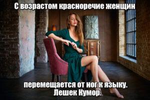 С возрастом красноречие женщин перемещается от ног к языку. Лешек Кумор.
